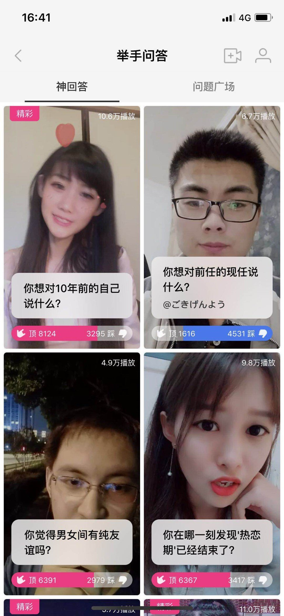 These Are Hookup Apps That People Actually Use In China