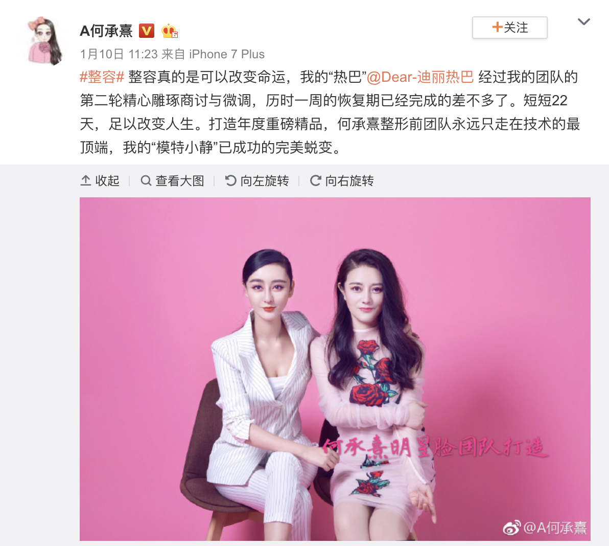 He Chengxi posts a photo of her and a celebrity lookalike of actress Dilraba Dilmurat in an ad for her plastic surgery business.