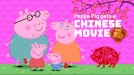 Peppa Pig is getting a Chinese New Year movie in the Year of the Pig