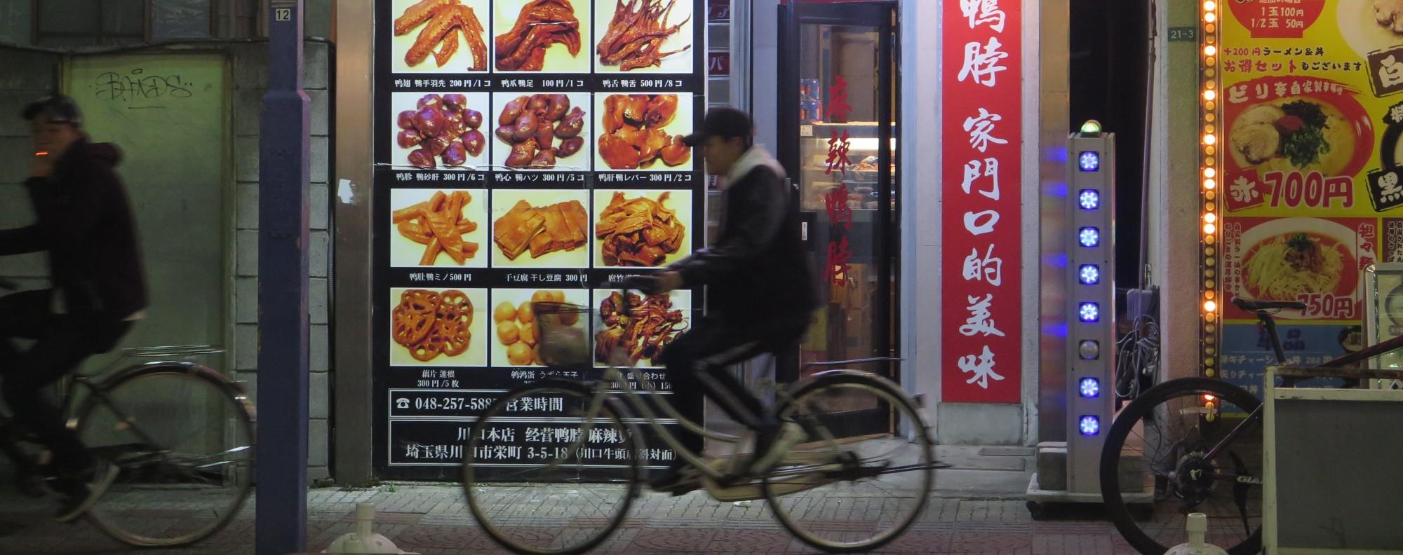 Chinatown, Kawaguchi. Photo: Takehiro Masutomo