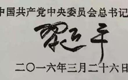 President Xi Jinping's signature on a letter written to then KMT chairwoman Hung Hsiu-chu in March 2016. Photo: China Media Project
