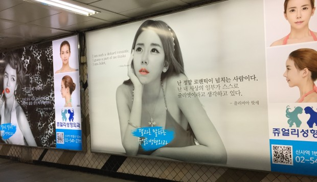 The Korean beauty industry: ugly face of a national obsession