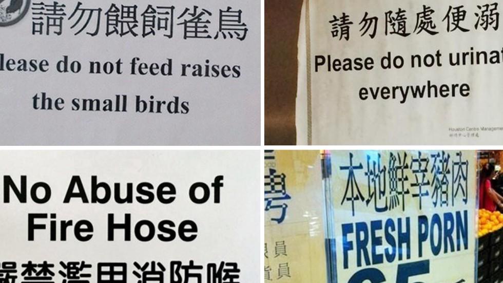 ten english signs hong kong got wrong south china morning post. Black Bedroom Furniture Sets. Home Design Ideas
