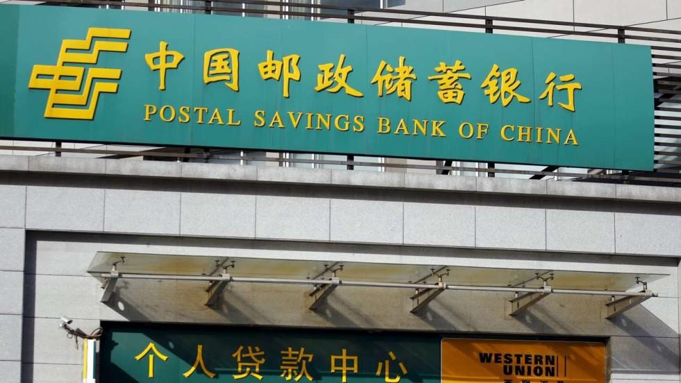 Банк - Postal Savings Bank of China