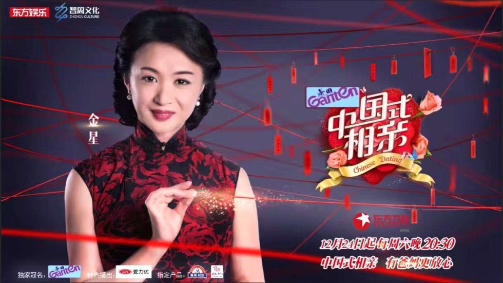 Chinese matchmaking show Dating landing page HTML5