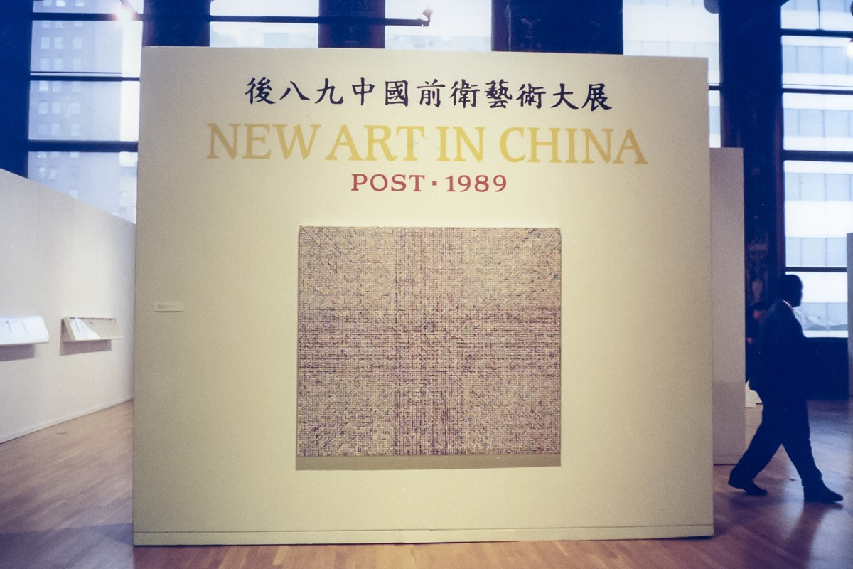 "The ""China's New Art, Post 1989"" exhibition, at the Cultural Centre, Chicago, in 1997."