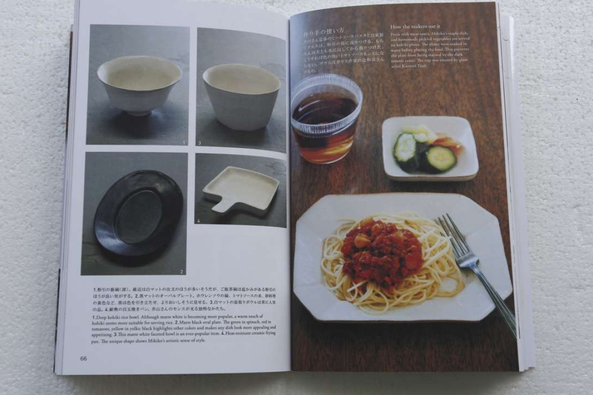 Food book how to care for japanese kitchen utensils for Asian cuisine books