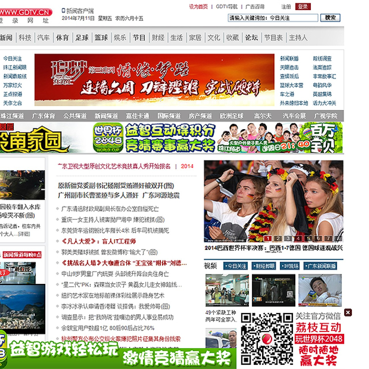 Guangdong TV news channel quietly changing from Cantonese to